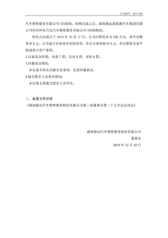 [临时公告]德众股份_第二届董事会第二十五次会议决议公告_2.jpg