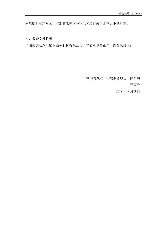[临时公告]德众股份_购买子公司股权公告3-1_4.jpg