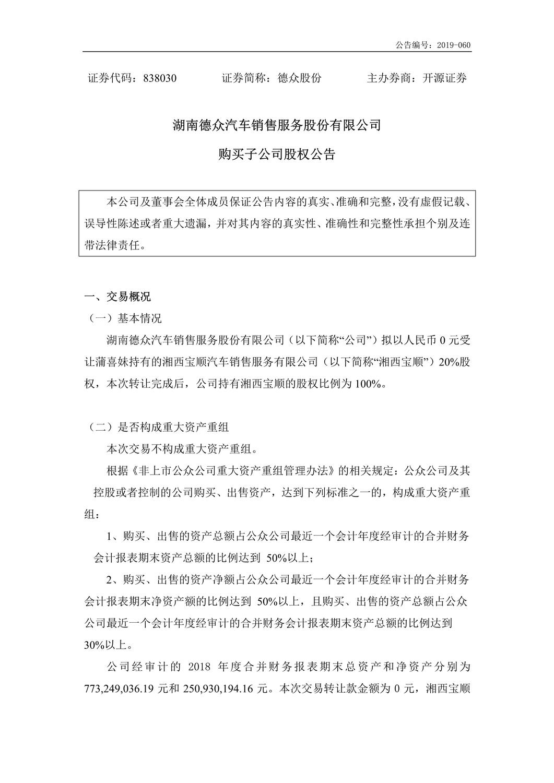 [临时公告]德众股份_购买子公司股权公告3-1_1.jpg