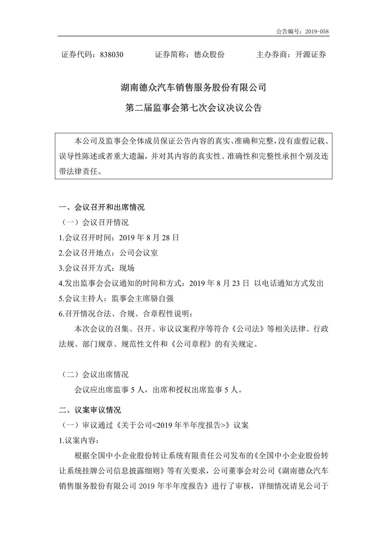 [临时公告]德众股份_第二届监事会第七次会议决议公告28-2_1.jpg