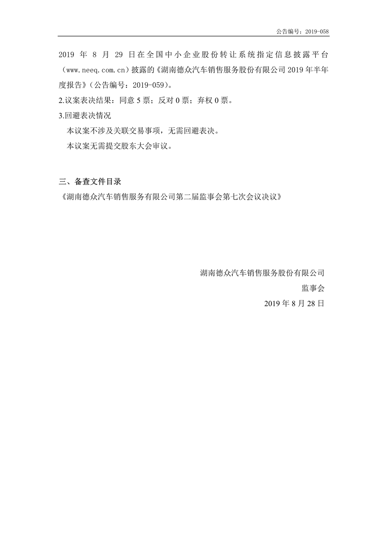[临时公告]德众股份_第二届监事会第七次会议决议公告28-2_2.jpg