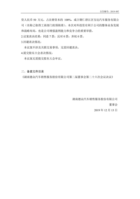 [临时公告]德众股份_第二届董事会第二十六次会议决议公告_2.jpg