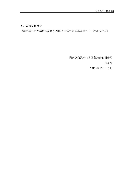 [临时公告]德众股份_对外投资的公告_5.jpg