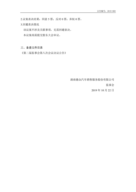 [临时公告]德众股份_第二届监事会第八次会议决议公告_2.jpg