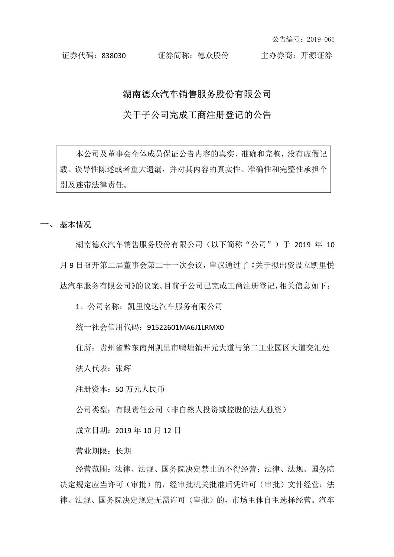 [临时公告]德众股份_关于子公司完成工商注册登记的公告_1.jpg