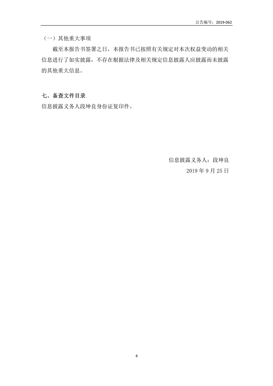 [临时公告]德众股份_权益变动报告书_4.jpg