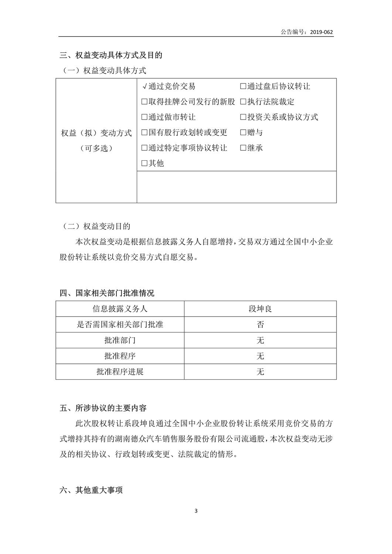 [临时公告]德众股份_权益变动报告书_3.jpg