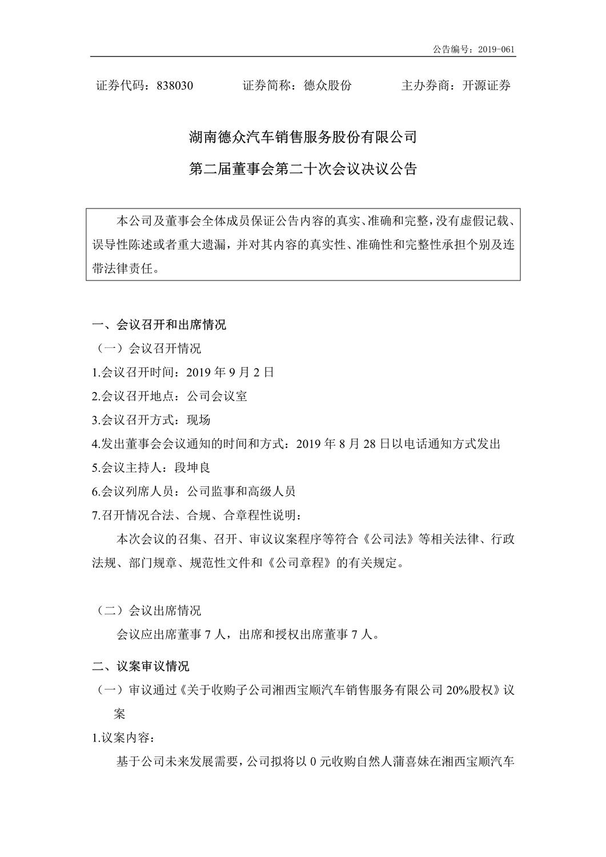 [临时公告]德众股份_第二届董事会第二十次会议决议公告3-2_1.jpg