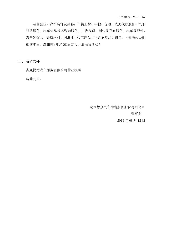[临时公告]德众股份_关于子公司完成工商注册登记的公告_2.jpg