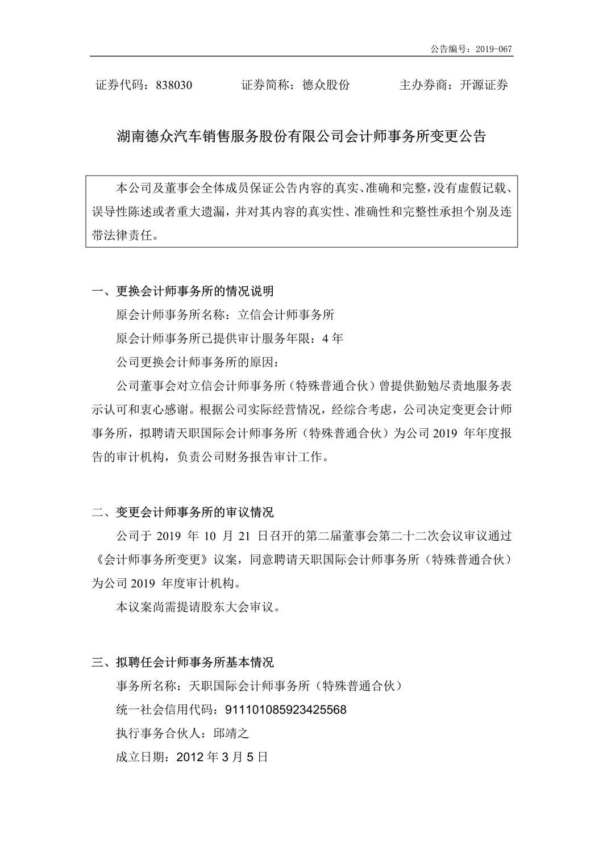 [临时公告]德众股份_会计师事务所变更公告_1.jpg