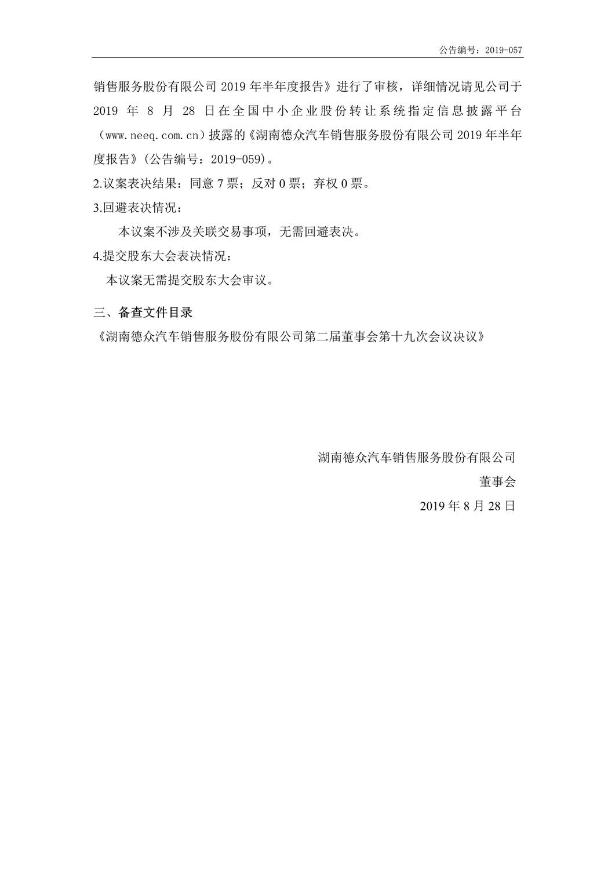 [临时公告]德众股份_第二届董事会第十九次会议决议公告_2.jpg