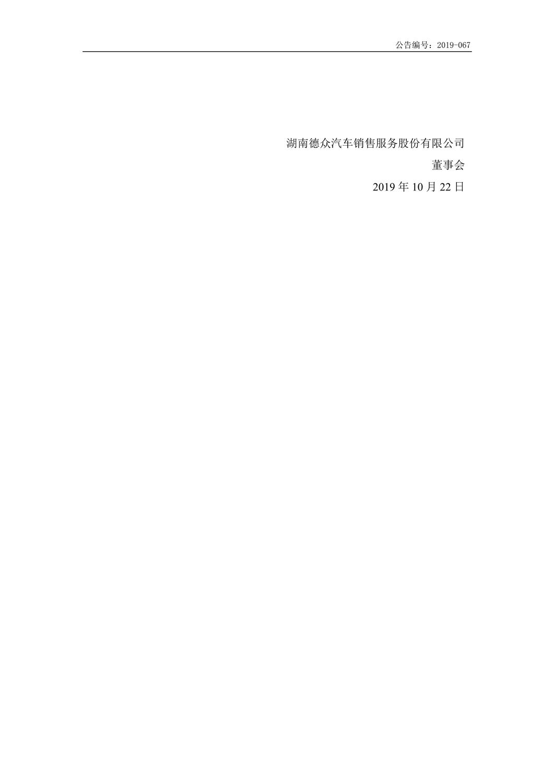 [临时公告]德众股份_会计师事务所变更公告_3.jpg