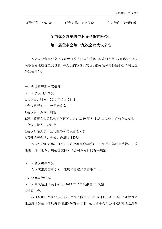 [临时公告]德众股份_第二届董事会第十九次会议决议公告_1.jpg