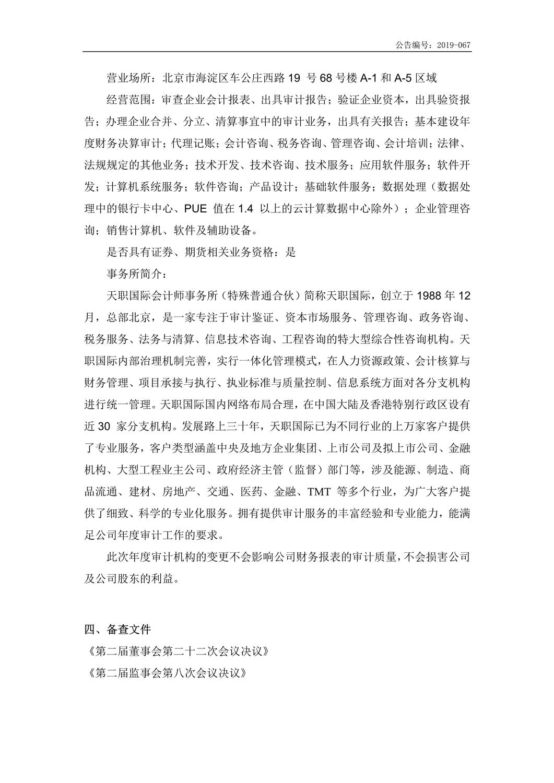 [临时公告]德众股份_会计师事务所变更公告_2.jpg