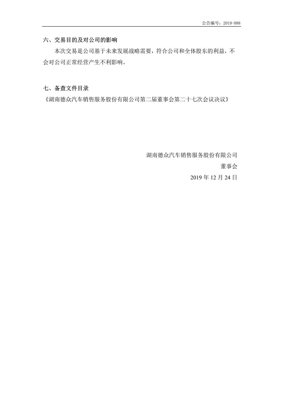 [临时公告]德众股份_购买资产的公告_5.jpg