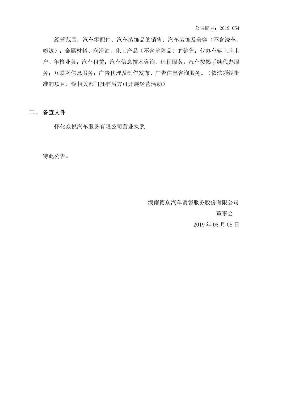 [临时公告]德众股份_关于子公司完成工商注册登记的公告 (2)_2.jpg