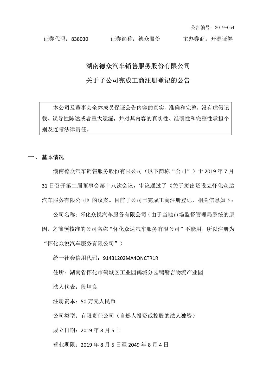 [临时公告]德众股份_关于子公司完成工商注册登记的公告 (2)_1.jpg