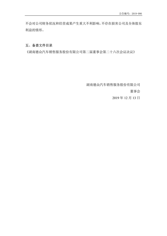 [临时公告]德众股份_对外投资的公告_4.jpg